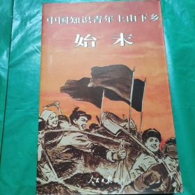 中国知识青年上山下乡始末(16开)