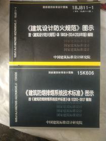 18J811-1《建筑设计防火规范》图示按《建筑设计防火规范》GB50016-2018编制