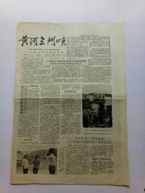 黄河三门峡1990年7月25日共4版