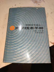 物理学手册之一 声学技术手册