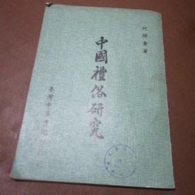 中国礼俗研究