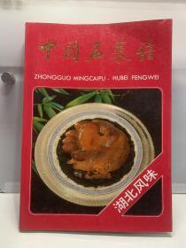 中国名菜谱.湖北风味