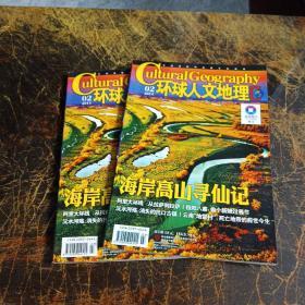 环球人文地理  2014年第2期