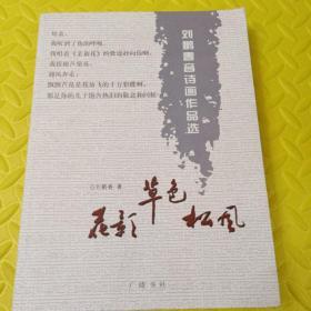 花影 草色 松风:刘鹏春音诗画作品选
