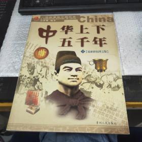 中华上下五千年 下(最新彩色图文版)