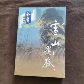 雪山飞狐 全一册【250】