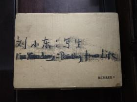 刘小东:写生