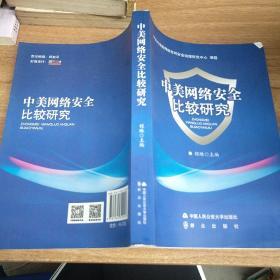 中美网络安全比较研究