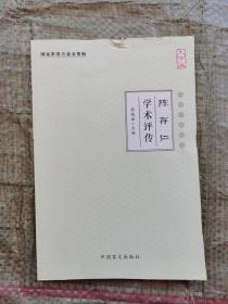 现货:中华中医昆仑  陈存仁学术评传(大字版)