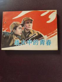 出售80年代经典战争题材影视剧版连环画(战火中的青春)打孔书 品相好如图 自然旧