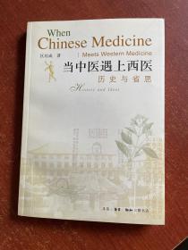当中医遇上西医:历史与省思