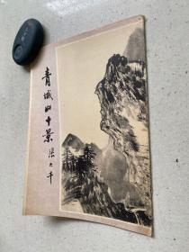 青城山十景 (张大千绘 全10张)