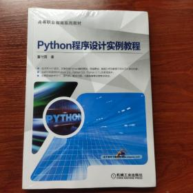 Python程序设计实例教程