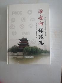 淮安市保险志(精装)