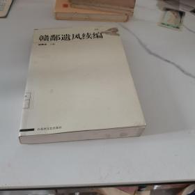 江西文化艺术研究. 第2辑