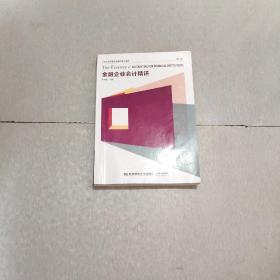 金融企业会计精讲(第二版)