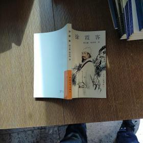 徐霞客  实物拍图  无勾画 一版一印