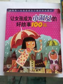 让女孩成为小淑女的好故事100篇