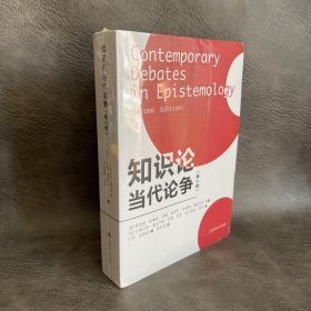 知识论当代论争(第2版)仅印1千册