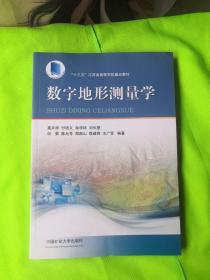 """数字地形测量学/""""十三五""""江苏省高等学校重点教材"""