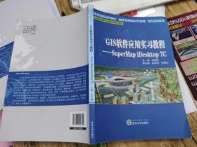 GIS软件应用实习教程:SuperMap iDesktop 7C