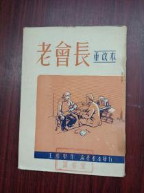 建国初期,唱本,宝卷,说唱,鼓词《老会长》保存完好,详情见图以及描述。