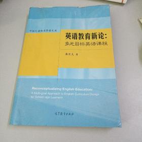 英语教育新论:多元目标英语课程