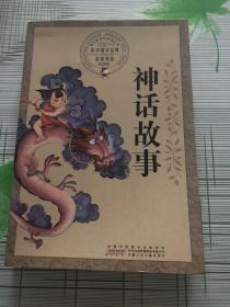 安徽少年儿童出版社 神话故事/中华国学经典必读书系