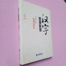 汉字管理智慧
