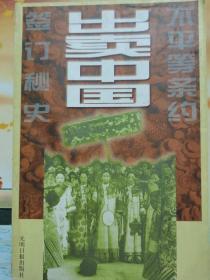 出卖中国:不平等条约签订秘史