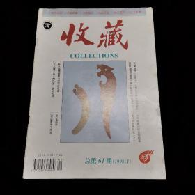 收藏杂志  总第61期 1998年第1期