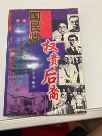 国民党权贵后裔  【168层】