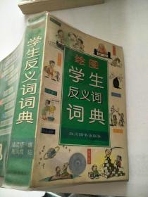 绘图学生反义词词典