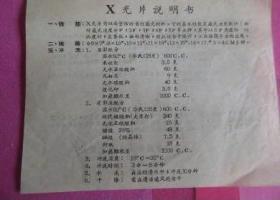 X光片说明书(地方国营上海感光胶片厂)