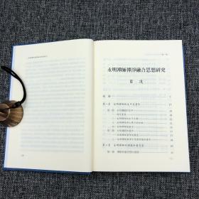 台湾学生书局  王凤珠《永明禪師禪淨融合思想研究》(精装)