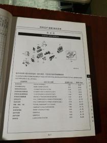锐骐汽油RICH Gasoline备件目录2015版