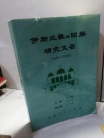 伊斯兰教与回族研究文荟:1980-1992
