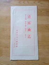 音乐曲艺~北京市文工团演出