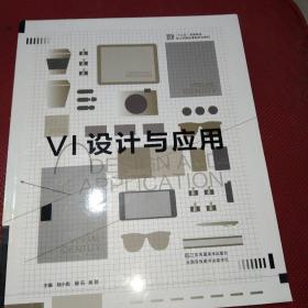 """VI设计与应用/""""十三五""""高等院校设计学精品课程规划教材"""