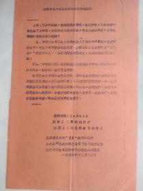 文革走访中共中央国务院联合接待站纪要(唐树德接待)