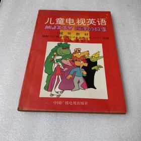 儿童电视英语 玛泽的故事 试听教材