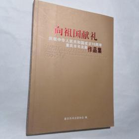 向祖国献礼-庆祝中华人民共和国成立70周年重庆市书法展作品集