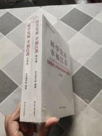 科学发展  幸福江苏 : 在新起点上开启基本实现现 代化新征程. 综合卷