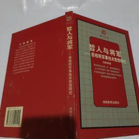 哲人与将军:恩格斯军事技术思想研究
