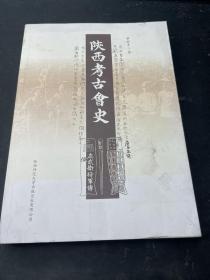 陕西考古会史