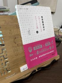 去日本上设计课3:信息图表设计