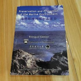 海洋环境的保护和保全(英文版)(第二轮中文版)