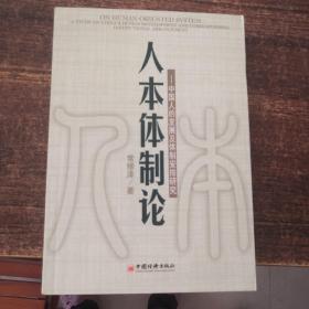 人本体制论:中国人的发展及体制安排研究