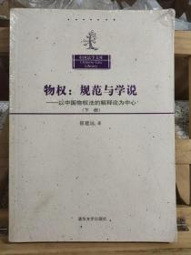 物权规范与学说:以中国物权法的解释论为中心(下册)