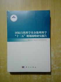 """国家自然科学基金数理科学""""十三五""""规划战略研究报告(未拆封)"""
